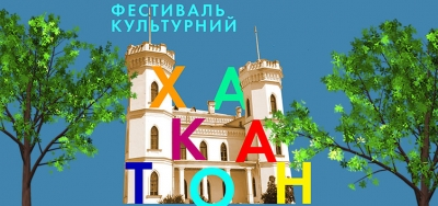 "Festival in the Sharovsky Park - ""Cultural Hakaton"". Opening"