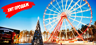 New Year's First Capital. Tour to Kharkov on New Year's Eve